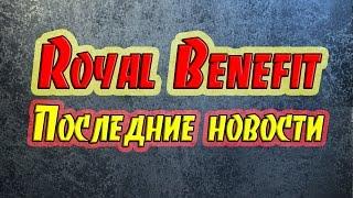 RoyalBenefit.Com - Royal Benefit Последние новости