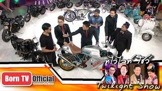 Twilight Show 15 พ.ย. 57 (2/5) Show Off การสะสมรถโบราณตั้งแต่จักรยาน เวสป้าและมินิโฟล์ค