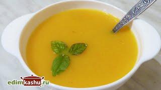 Самый простой рецепт Тыквенного Супа-пюре