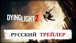 """Dying Light 2 - Русский трейлер E3 2018г. Озвучка и субтитры от """"Ампутация"""""""