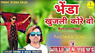 भेंडा खुजली कोरे वो//Singer Sanjay kirade & Kajal Solanki