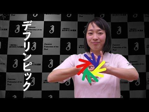 """ろう者のオリンピック""""デフリンピック""""啓発映像"""