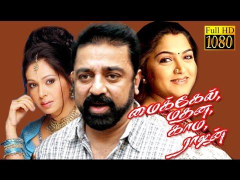 Download Michael Madana Kamarajan   Kamal,Kushboo,Rupini,Oorvasi   Tamil Comedy Movie HD HD Mp4 3GP Video and MP3