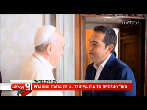 Συνάντηση Αλ. Τσίπρα με τον Πάπα Φραγκίσκο | 21/09/2019 | ΕΡΤ