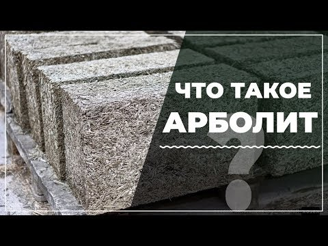 Что такое блочные дома? Арболитовые блоки.