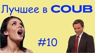 Лучшая видео-подборка COUB 2016 |Лучшие приколы в coub #10