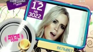 Телеканал МУЗ - ТВ, ОБЪЯВЛЕНЫ НОМИНАНТЫ НА ПРЕМИЮ МУЗ-ТВ 2010