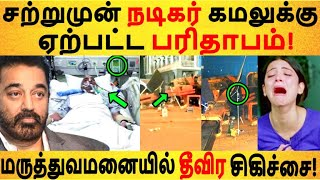 சற்றுமுன் நடிகர் கமலுக்கு ஏற்பட்ட பரிதாபம்! மருத்துவமனையில் தீவிர சிகிச்சை! |Kamal |Kajal | Shankar|