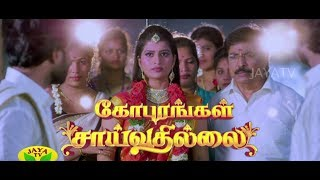 Gopurangal Saaivathillai Official Promo | Jaya Tv