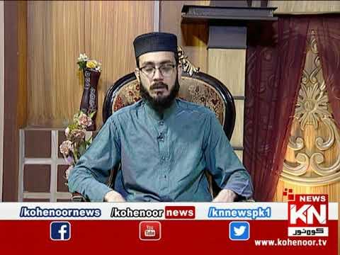 Istakhara 23 May 2020 | Kohenoor News Pakistan