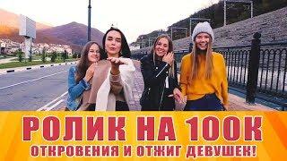 Откровения и отжиг девушек! ролик на 100К! Реакция девушек здесь!