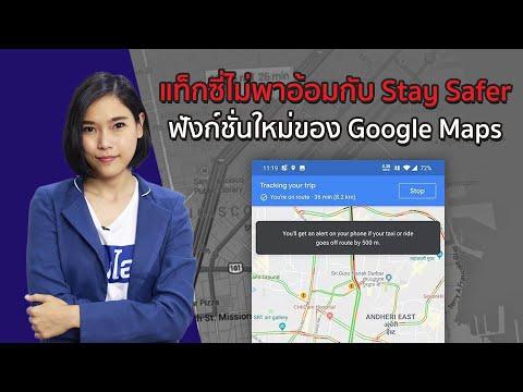 แท็กซี่ไม่พาอ้อมถ้าใช้ Stay Safer ฟีเจอร์ใหม่ใน Google Maps | ทันไอที (12/06/19)