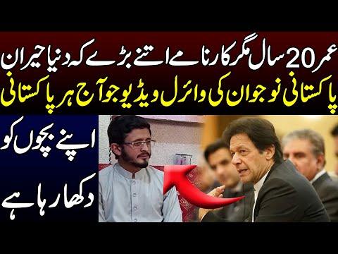 پاکستانی نوجوان کی وائرل ویڈیو جو آج ہر پاکستانی اپنے بچوں کو دکھا رہا ہے:ویڈیو دیکھیں