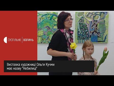 15 нових картин презентувала художниця Ольга Кучма - YouTube