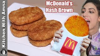 McDonalds Hash Browns Recipe | Potato Snacks For Kids | Kitchen With Amna