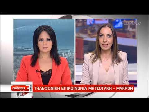 Επικοινωνία Μητσοτάκη-Μακρόν για προσφυγικό & Μνημόνιο Τουρκίας-Λιβύης |29/11/19 | ΕΡΤ