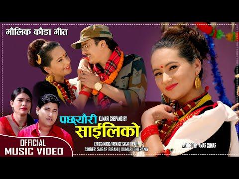 Pachheuri Sailiko by Sagar Birahi & Kumari Chepang| Ft. Ranjita & Obi | New Typical Kaura Song 2078