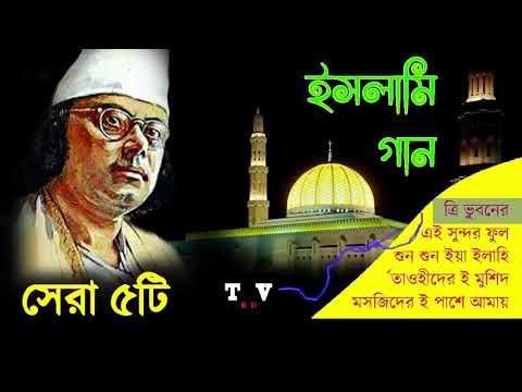 কাজী নজরুল ইসলামের সেরা ৫টি ইসলামিক গান। Kazi Nazrul Islam 5 best Islamic song 👈 Nazrul Sangeet💖