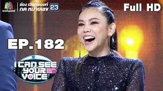 I Can See Your Voice -TH | EP.182 | ตอง ภัครมัย | 14 ส.ค. 62 Full HD