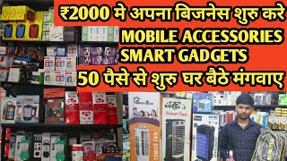 Mobile Accessories And Smart Gadgets Wholesale Market | Smart Gadgets Sale | Gaffar Market |