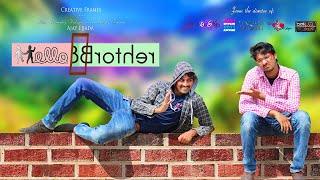 Hello Brother - Short Film 2016