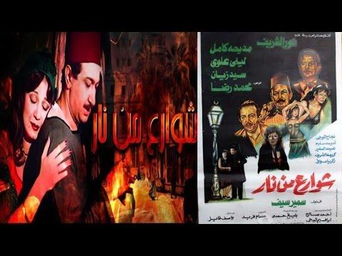 فيلم شوارع من نار | Shawera Men Nar  Movie