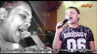 تحميل و مشاهدة النجم محمود الحسيني وهزار مع العريس وموال جامد مايسترو عصام ابو النصر 7-7-2017 MP3