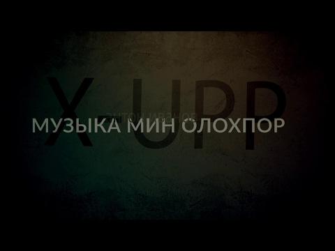 МУЗЫКА МИН ОЛОХПОР /АНТОН ИВАНОВ/ДОКФИЛЬМ