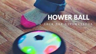 Диск для аэрофутбола (Hower Ball) футбольный мяч для игры дома в аэрофутбол!!