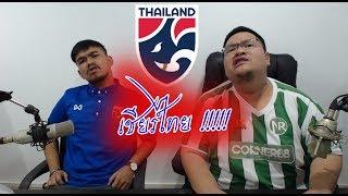 รายงานสด ทีมชาติไทย พบ ทีมชาติจีน [เอเชียนคัพ 2019]