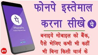 How to Use PhonePe in Hindi 2019 - मोबाइल को बनाओ बैंक और पैसे भेजो कहीं भी बिना चार्ज के | PhonePe  IMAGES, GIF, ANIMATED GIF, WALLPAPER, STICKER FOR WHATSAPP & FACEBOOK