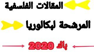 المقالات الفلسفية المرشحة لبكالوريا 2020