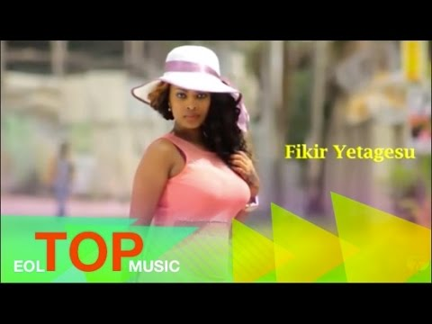 Fikir Yitagesu - Malina - (Official Music Video) - New Ethiopian Music 2016 Mp3