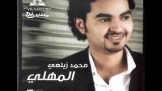 محمد الزيلعى - مانتي سهله / Mohamed Elzilaey - Minty Sahla تحميل MP3