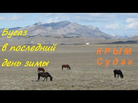 Крым, Судак, Бугаз в последний зимний день 2019