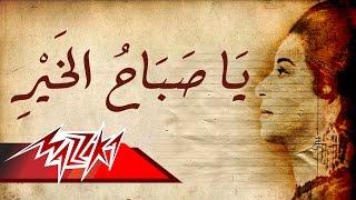 Ya Sabah El Khair - Umm Kulthum يا صباح الخير - ام كلثوم تحميل MP3