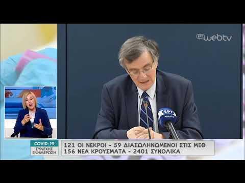 Ενημέρωση του Υπ.Υγείας για την εξέλιξη του Κορονοϊού | 21/04/2020 | ΕΡΤ