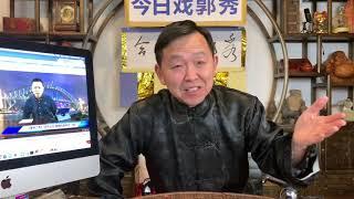 【5-3-戏郭秀】郭文贵和昭明估计正式反目:今天或掳夺了他的《南十字星》的直播授权!最后一个老牌蚂蚁掰了,郭没有老朋友不虚传!