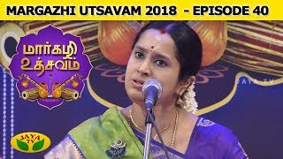Margazhi Utsavam Episode 40 | Thirumathi Visaka Hari | Jaya TV