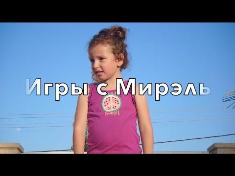 Israel. Мария - няня. Игры с Мирэлькой на детской площадке 19 июля 2016