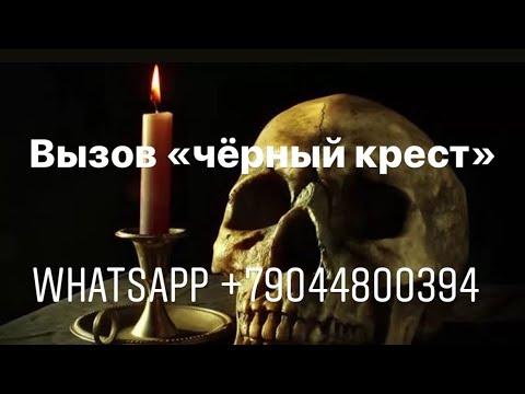 Чернокнижный рабочий вызов любимого «ЧЁРНЫЙ КРЕСТ»
