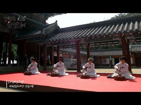 2016 문경전통찻사발축제 - 다례시연 / 명원문화재단 미리보기 사진