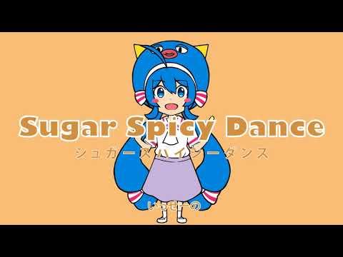シュガースパイシーダンス/キノシタ(kinoshita) feat.音街ウナ/Sugar Spicy Dance【ショートver】