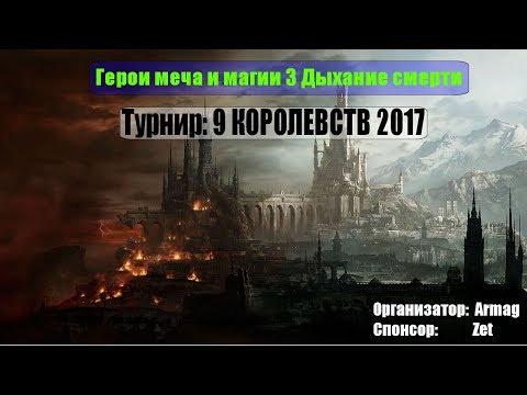 Скачать герои меча и магии 7 без торрента русская версия