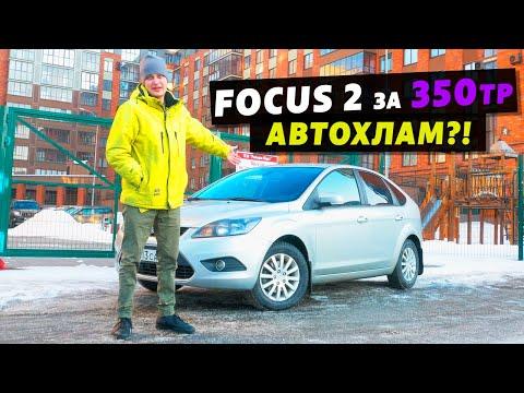 КАК НЕ КУПИТЬ АВТОХЛАМ ЗА 350 тыс.руб. Покупка Авто И Тест-Драйв