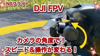 DJI FPVカメラの角度で操作が楽になる‼︎#DJI FPV#空撮#ドローン