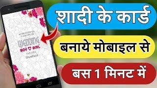 शादी के कार्ड बनाये मोबाइल से || How To Make Wedding Invitation Card || By Vishal Online Classes