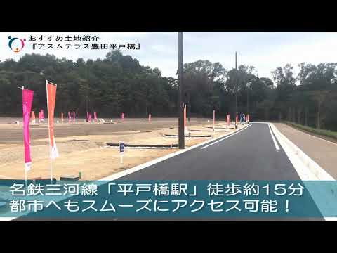 アスムテラス豊田平戸橋