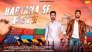 Haryana-Se-Bete--Sandeep-Surila-Mannu-Kajla--New-Haryanvi-Songs-Haryanavi-2019--Sonotek Video,Mp3 Free Download