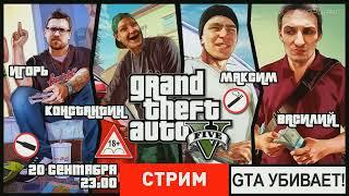 Live. GTA V [Экспресс-запись]